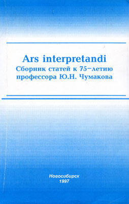 Ars interpretandi: Сборник статей к 75-летию профессора Ю.Н. Чумакова.