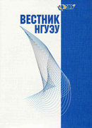 "Scientific journal ""Vestnik NSUEM"""